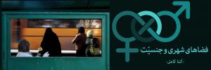 فضاهای شهری و جنسیت