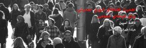 فضاهای شهری جنسیتی