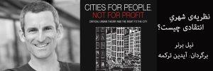 نظریهی شهریِ انتقادی چیست؟