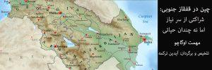 چین در قفقاز جنوبی