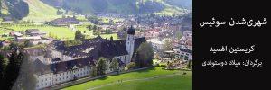 شهریشدن سوئیس